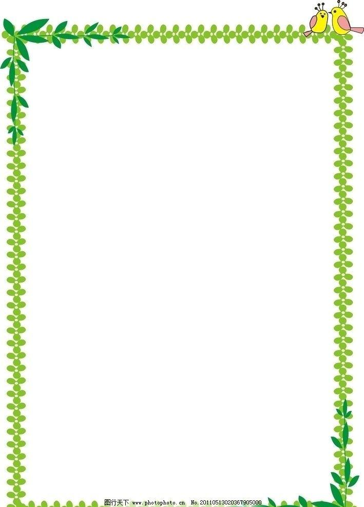 树叶边框 矢量 树叶 绿色 小鸟 边框 花纹花边 底纹边框 cdr