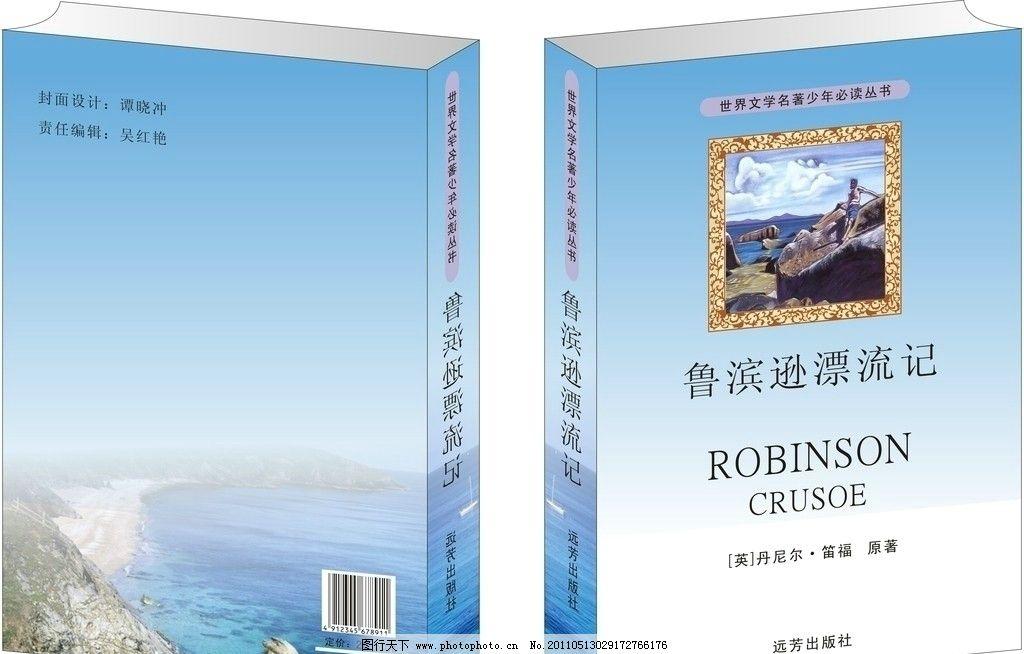 书籍装帧立体效果 书籍 装帧 立体 罗宾逊漂流记 书页      包装设计图片