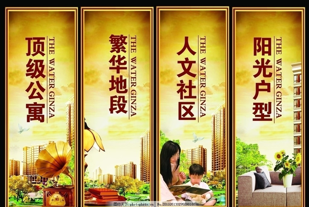 房地产路旗 房地产素材 黄色背景 大方 高档房地产图片 房地产展板