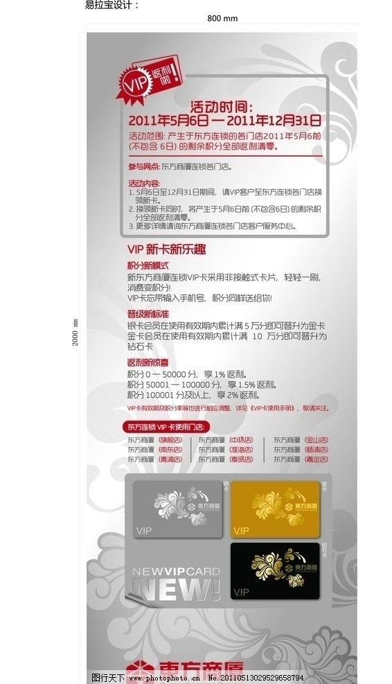 东方商厦 易拉宝设计 底色底纹 花纹花藤 广告展架 易拉宝模版