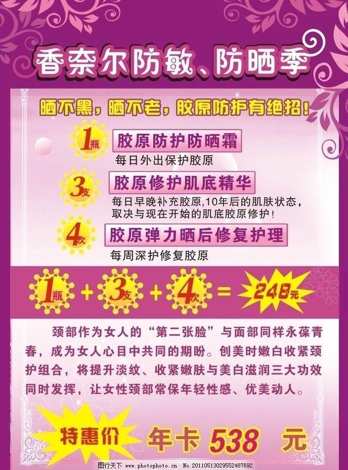 美容宣传 花纹 花图标 美容海报