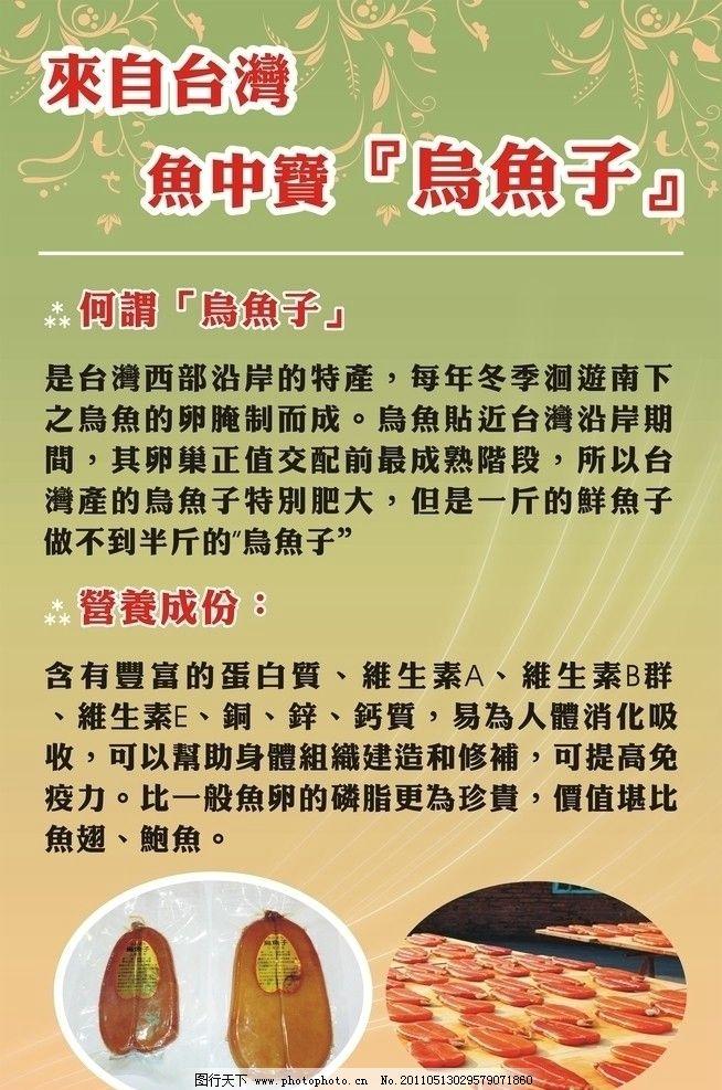 台湾特产写真 海报 产品包装 花纹 矢量