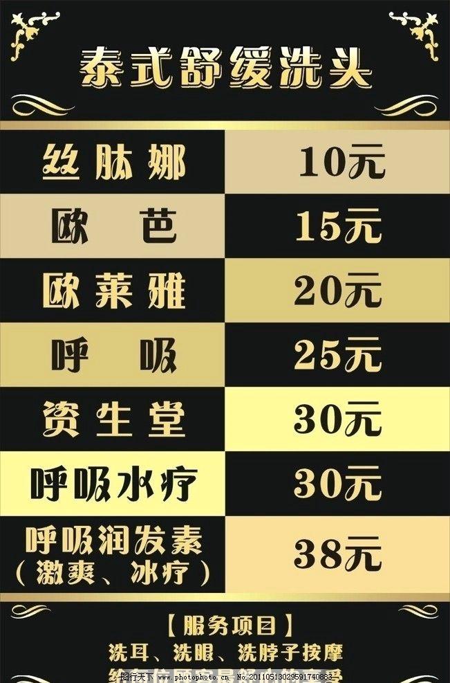 美发价格表图片,价格单 理发 烫染 发型 沙宣 黑色表图片