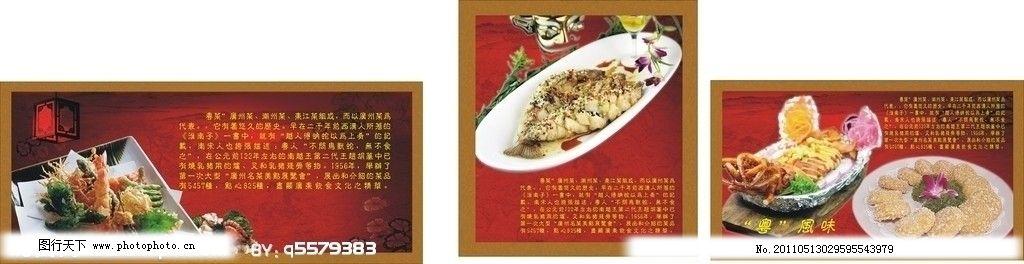 广东饮食文化 广东菜 广东特色菜 矢量
