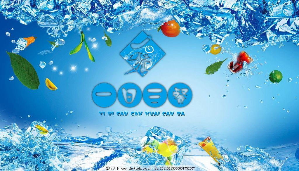 水吧海报图片