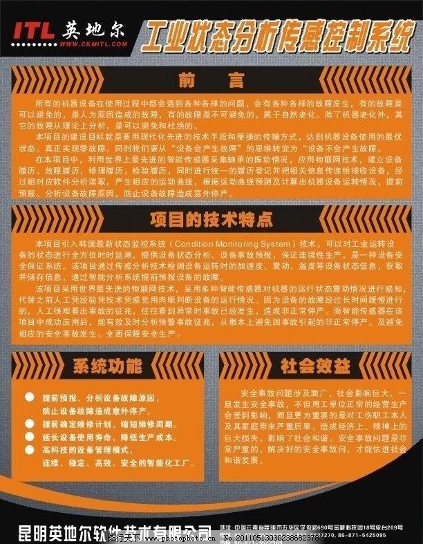 企业展板宣传设计 工业智能宣传