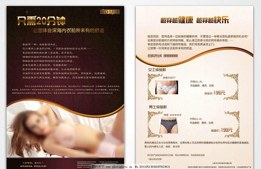 内衣广告宣传单图片