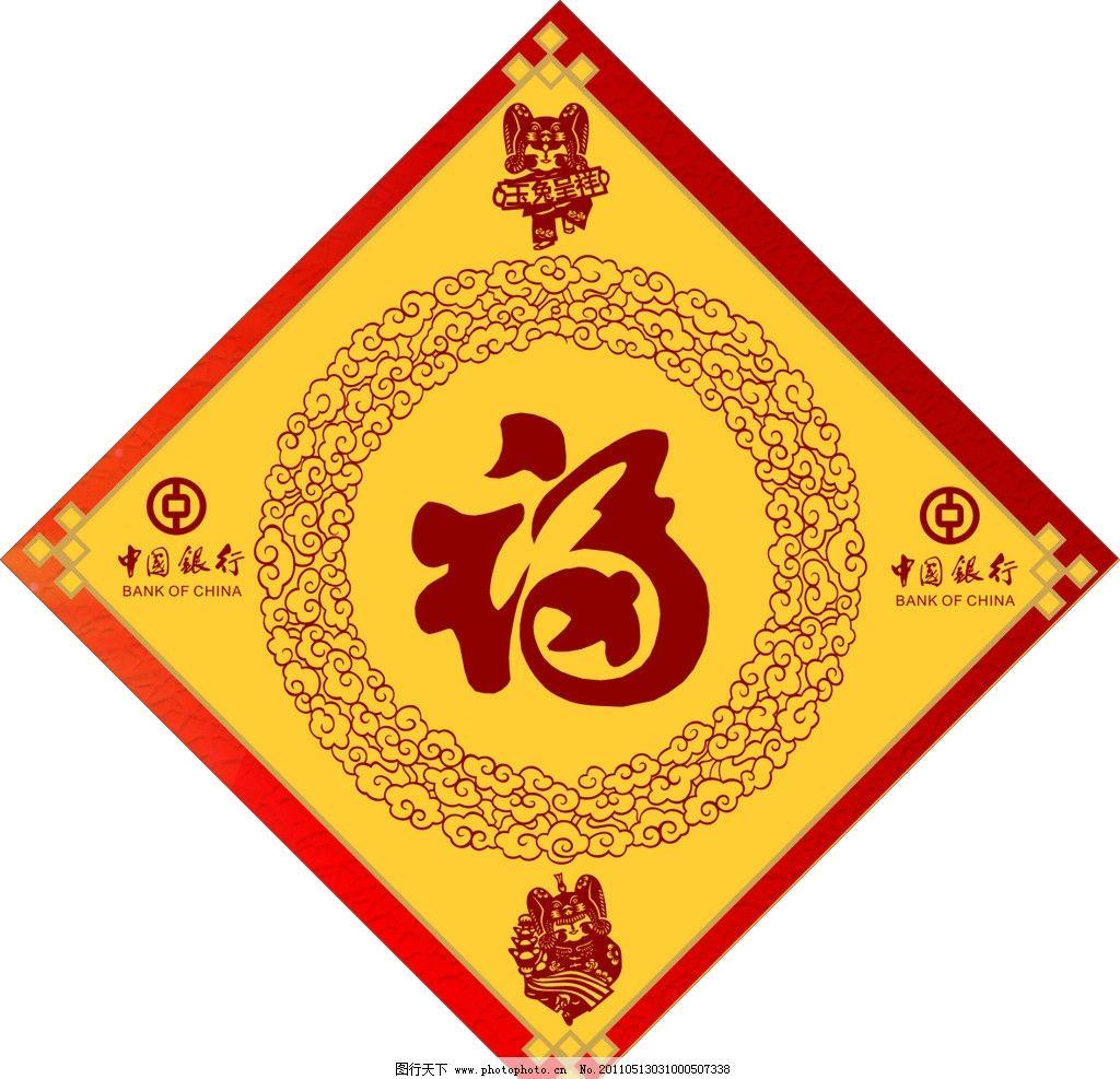 方福字纹身内容图片分享图片