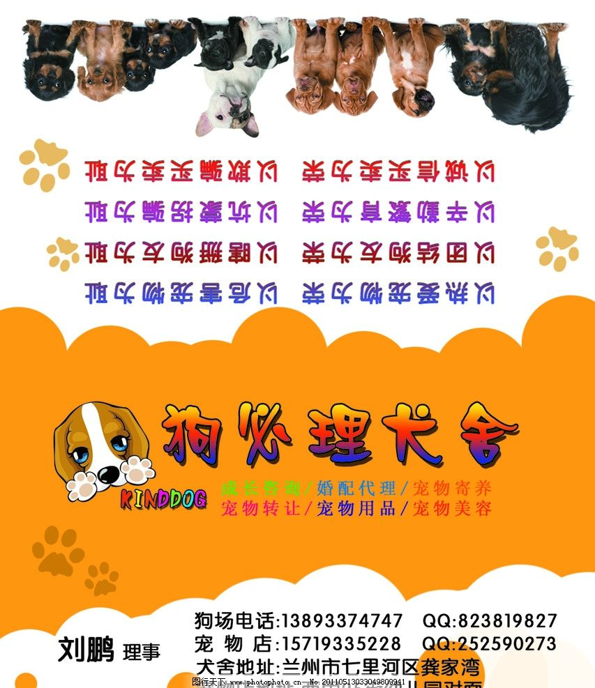 可爱褐色小动物玩具-在线名片设