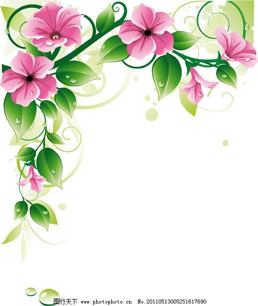 花朵背景矢量素材免费下载