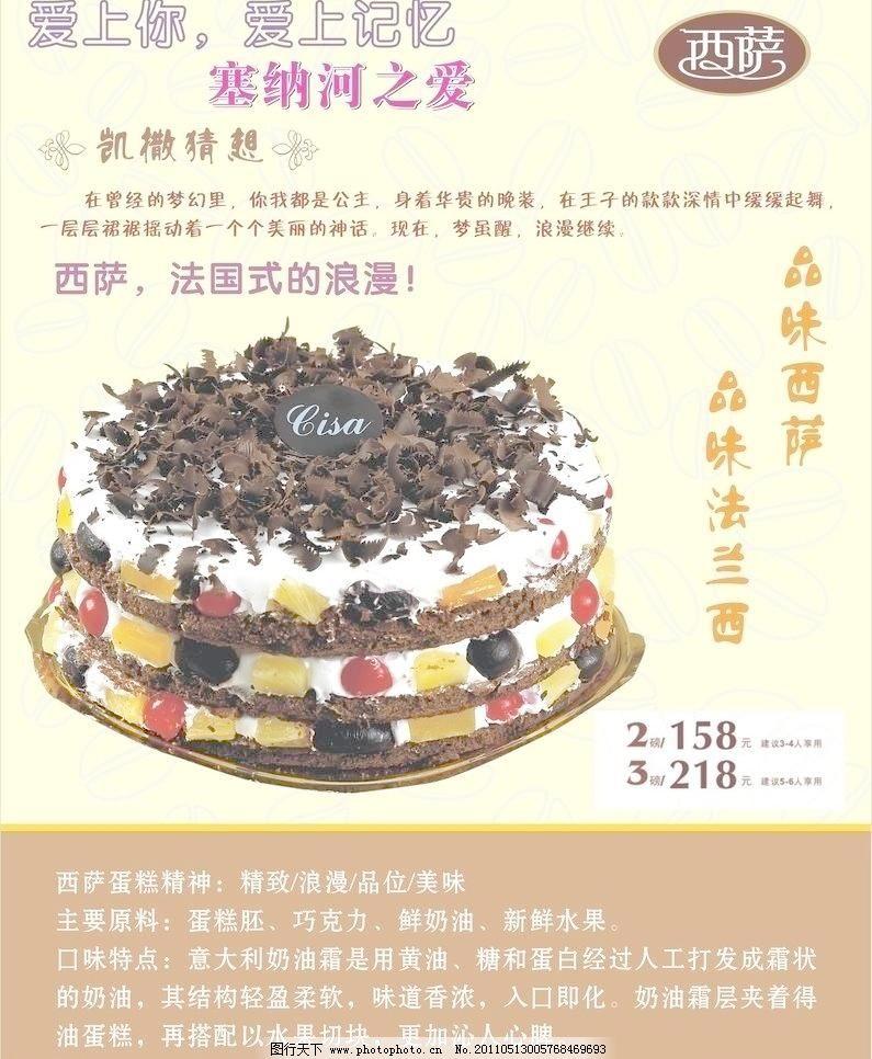西萨蛋糕 餐饮美食 蛋糕海报 高清晰 广告设计 水果蛋糕 西餐美食