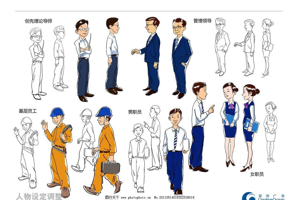 卡通 人物形象 领导 讲师 老师 营业员 秘书 施工人员 动漫人物 动漫