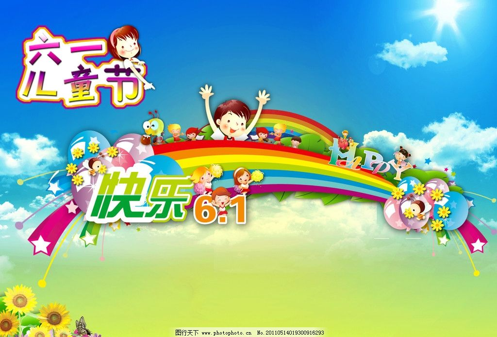 卡通 蓝天 儿童节 气球 节日素材 向日葵 花朵 天空 小花 玩耍 叶子