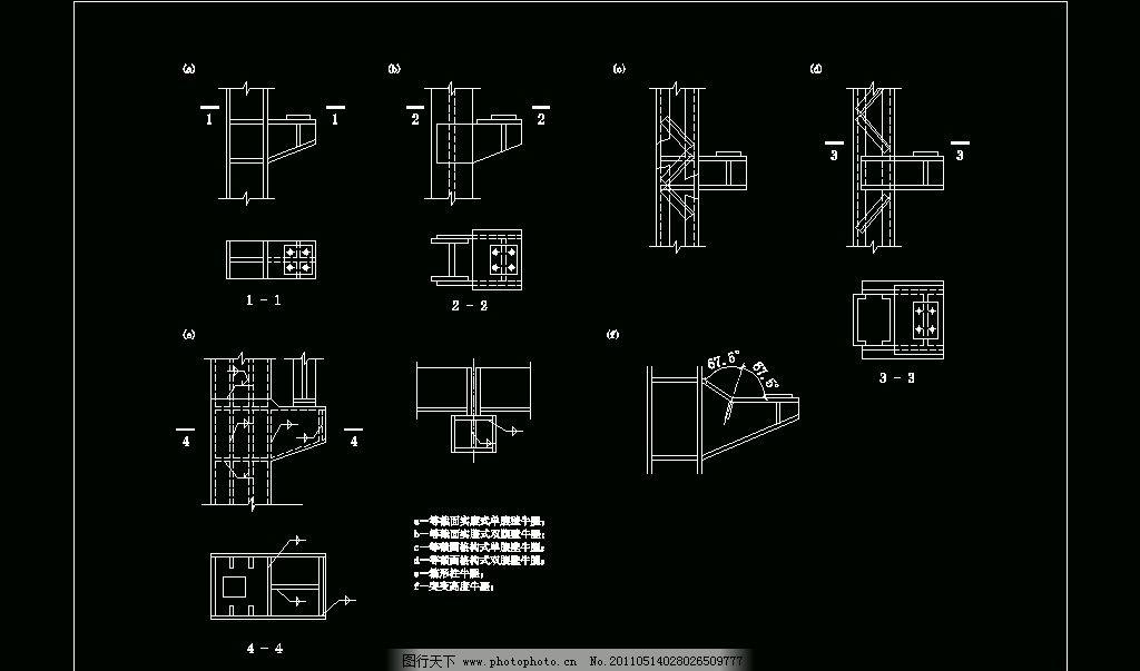 牛腿 cad 图纸 平面图 素材 装修 装饰 施工图 钢结构 网架 桁架 节点