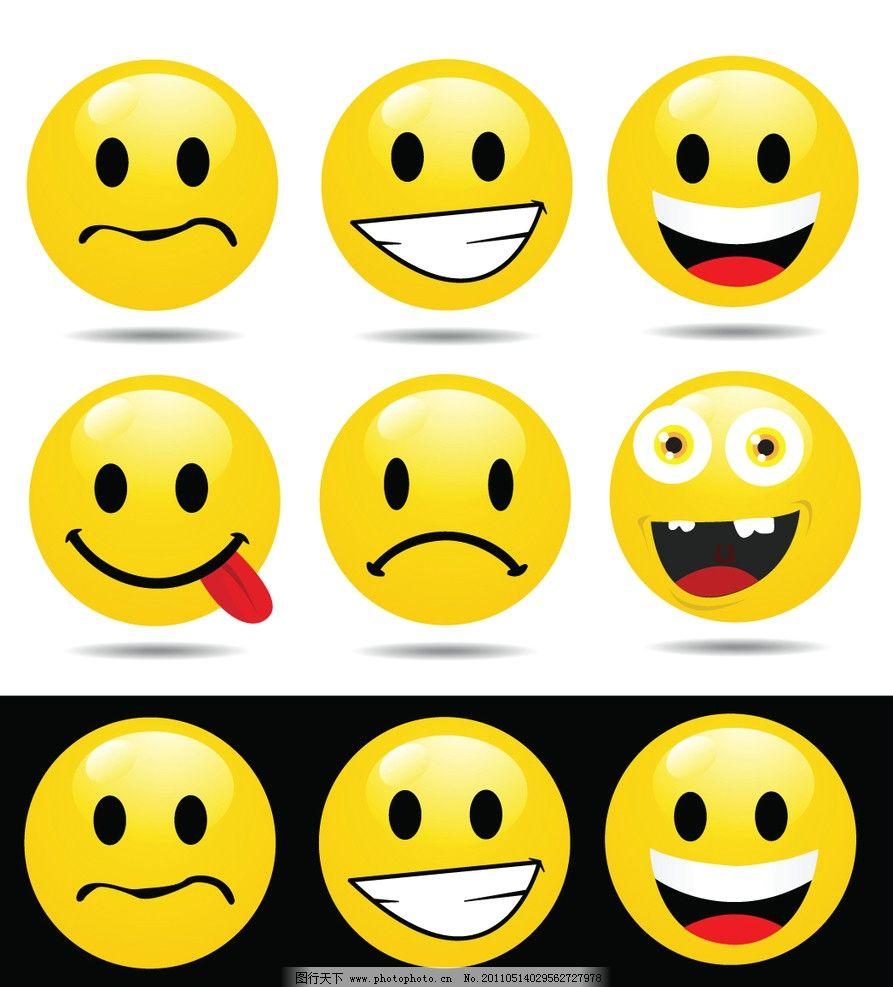 qq表情 卡通表情 卡通 表情 可爱 笑 鬼脸 可爱表情 矢量素材 矢量