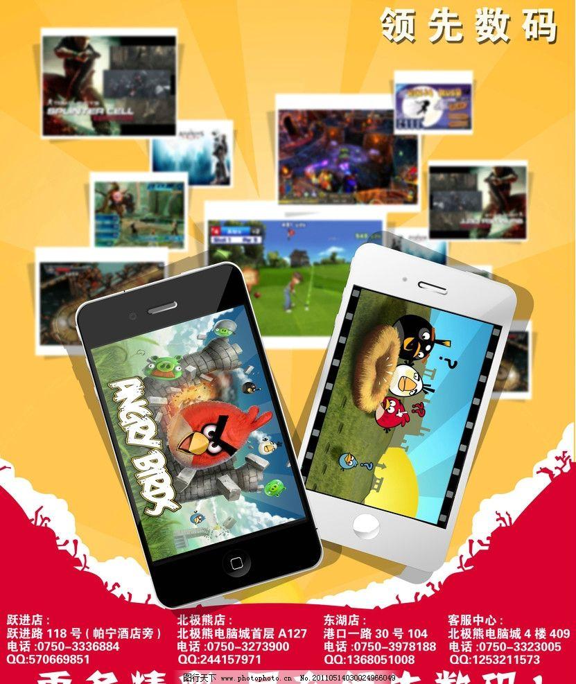 苹果iphone4宣传海报 苹果 iphone 宣传 海报 广告设计 海报设计 广告