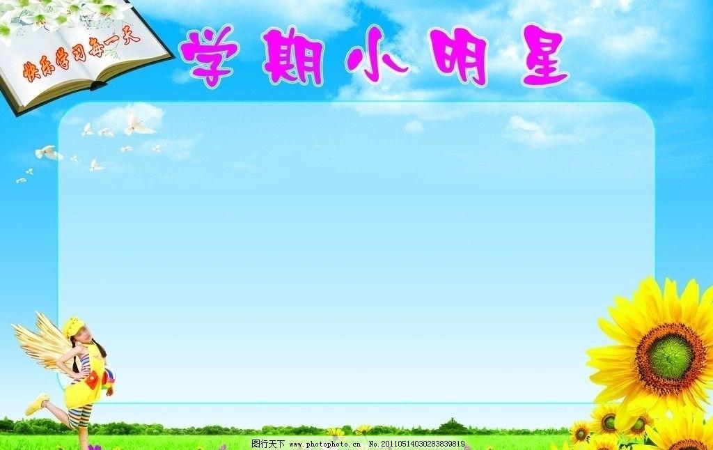 ppt 背景 背景图片 边框 模板 设计 相框 1024_646图片