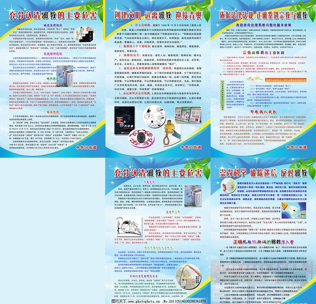 邪教 反邪教展板 反邪教教育 反邪教宣传 宣传展板 展板素材 广告设计