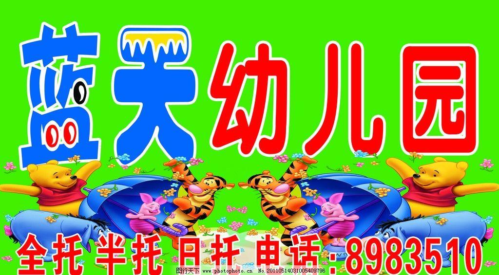 幼儿园卡通门头 蓝天幼儿园 维尼 熊 招牌 背景图片 展板 其他模版