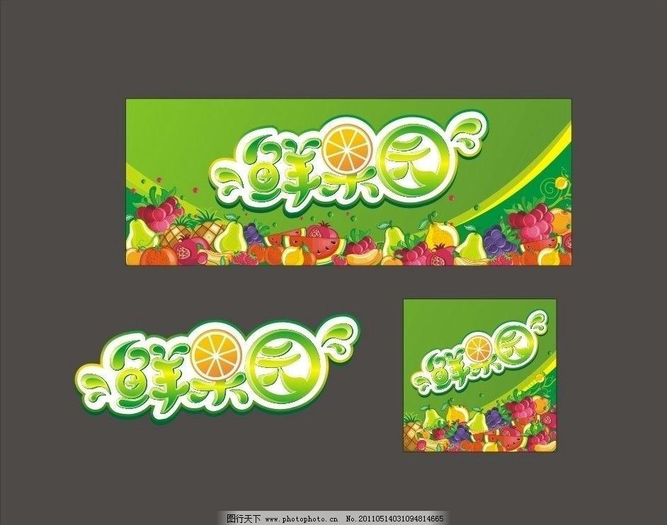 鲜果园字体设计图片