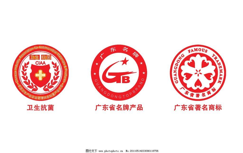 广东省名牌产品标志图片