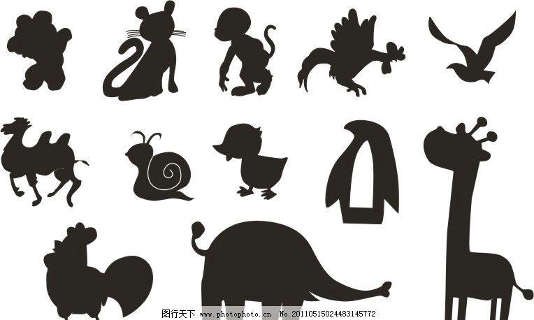 各类动物剪影 猫 猴 企鹅 长颈鹿 骆驼 大象 蜗牛 公鸡 小鸭子 鸽子