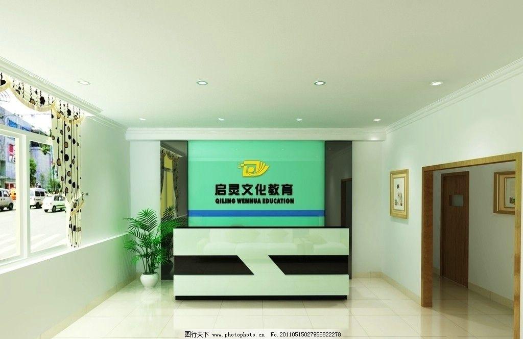 前台设计 背景墙 办公区 形象墙 接侍室 室内设计