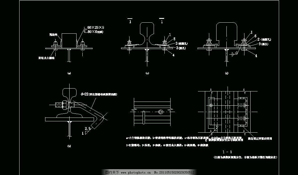 轨道电路区段规范