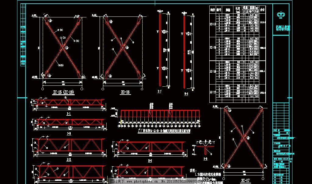 牛腿 屋盖 檩条 拉杆 厂房 吊车梁 膜结构 檐沟 机架 抗风柱 cad之钢