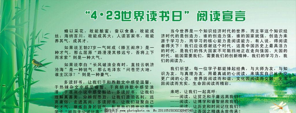 图书馆宣传栏 世界读书日 阅读宣言 竹 版报 板报 展板模板 广告设计