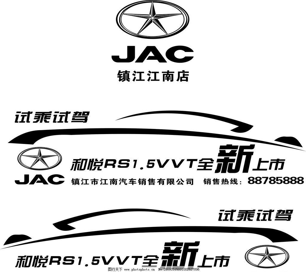 江淮汽车标志车身贴图片