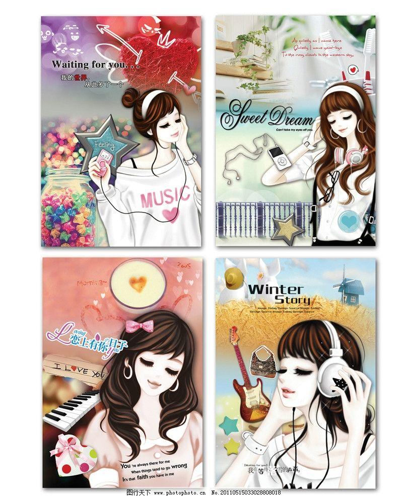 韩版 非主流 时尚女孩 小女孩 女孩卡通 音乐 心形 许愿瓶 幸福 快乐