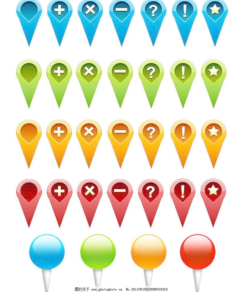 gps导航图标psd素材 标识 感叹号 加号 水滴形状 减号 问号