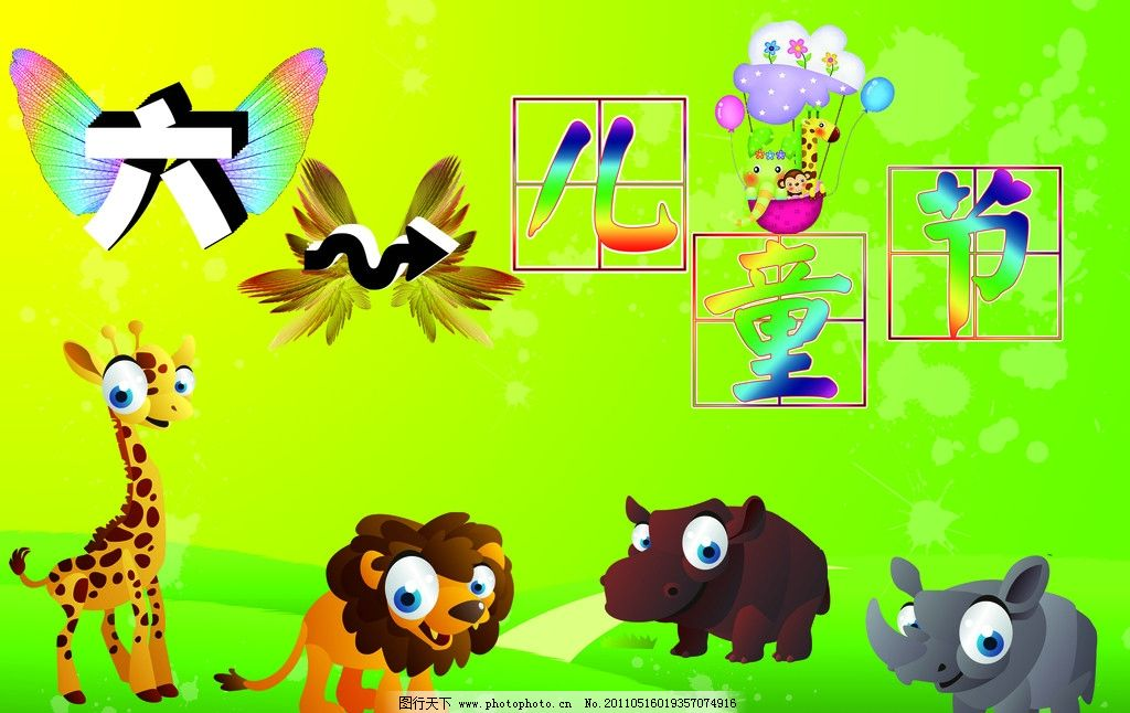 背景 六一 儿童节 动物 卡通动物 翅膀 彩色翅膀 长颈鹿 狮子 犀牛