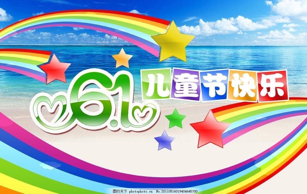 六一儿童节展板 六一儿童节海报 六一儿童节快乐 海洋生物 椰汁树 彩