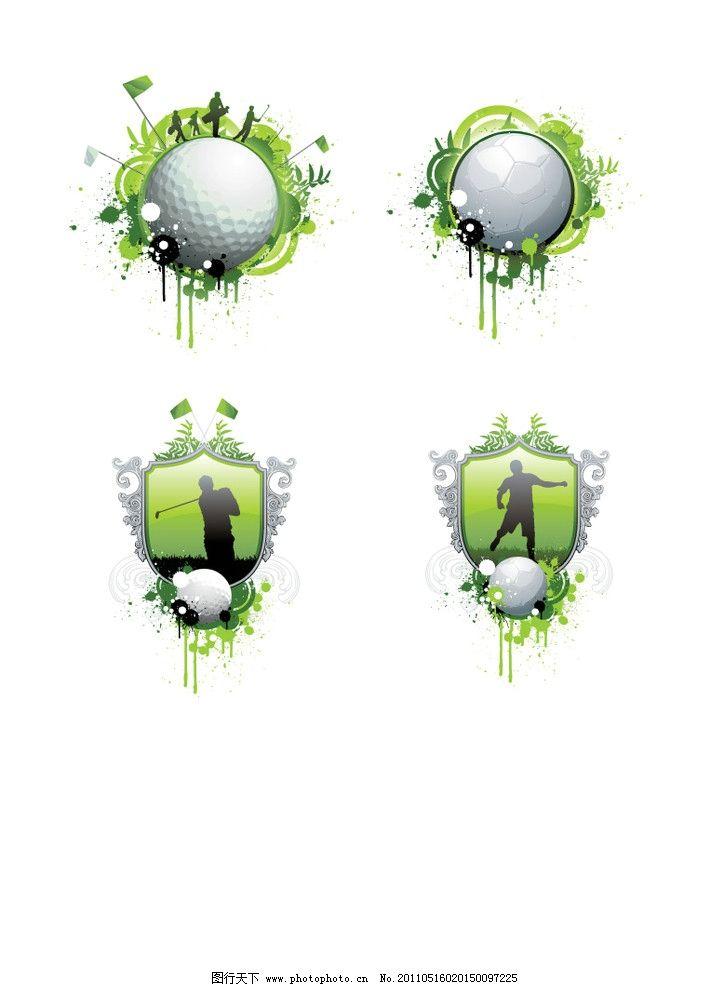 运动图案徽章设计 高尔夫 足球 高尔夫运动 足球运动 挥杆 踢球 高尔夫运动图案 高尔夫运动徽章 足球运动图案 足球运动徽章 球类运动设计 运动徽标 图章设计 海报设计 画册设计 矢量 AI 其他 标识标志图标