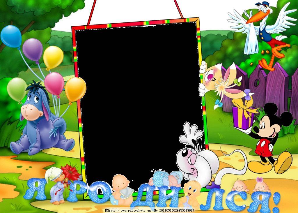 儿童摄影psd背景相框模板 儿童相册 卡通 卡通相册 可爱 边框