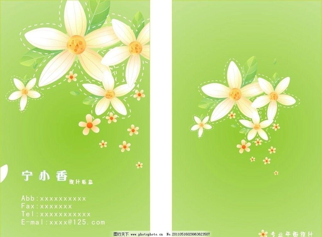 名片设计 名片 排版 创意 版式 名片模版 矢量 花纹 名片卡片 广告