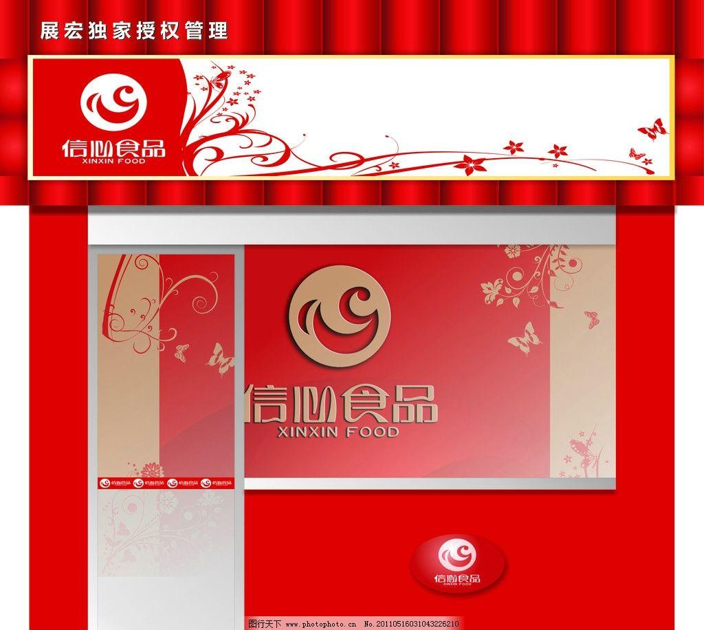 食品广告门面设计图片