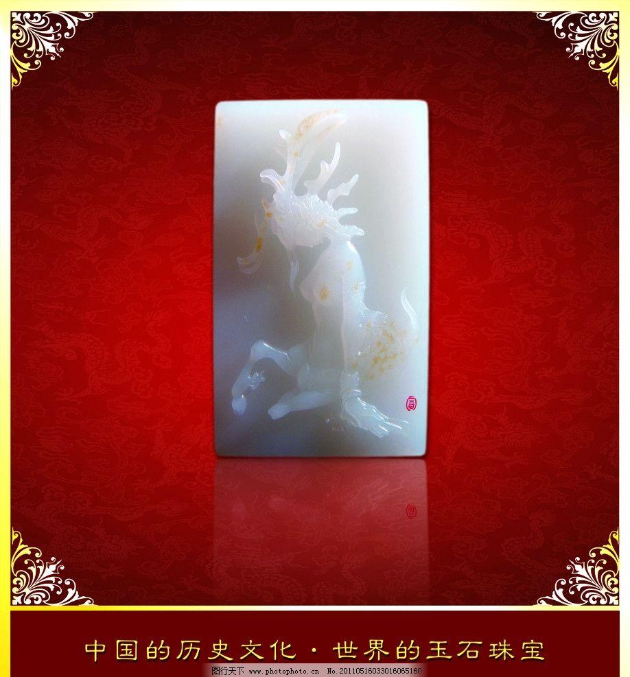 玉器图片,玉雕 艺术 玉石 珠宝 白玉 中国文化 玉文化