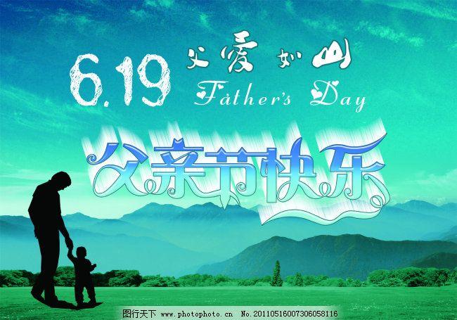 父爱如山免费下载 父亲节 父亲节ps素材 父亲节海报 父亲节快乐 父亲