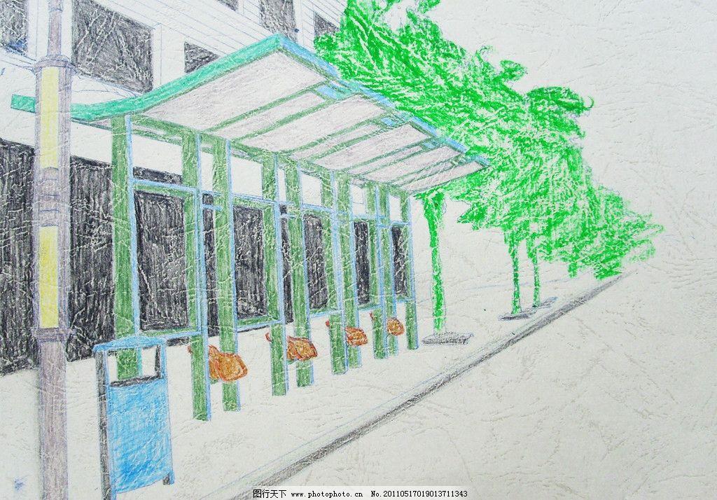 彩铅画 街景 彩色铅笔画 垃圾箱 房子 树木 候车亭 绘画书法 文化艺术