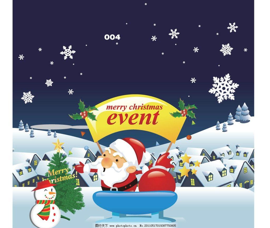 圣诞节素材 圣诞老人 雪人 雪花 圣诞树 雪景 雪地 雪山 树 圣诞帽