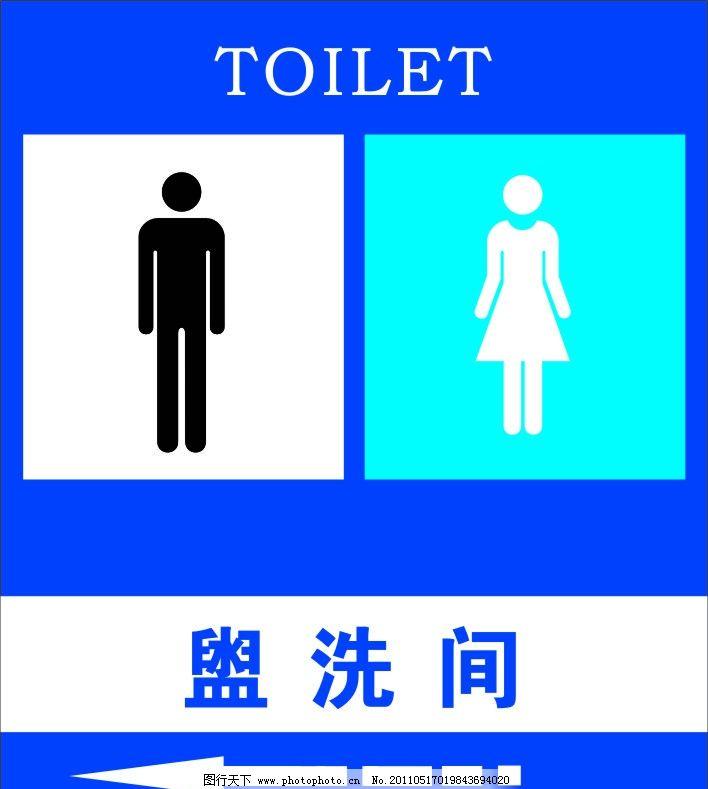洗手间 指示 标志 男女 标识标志图标 矢量