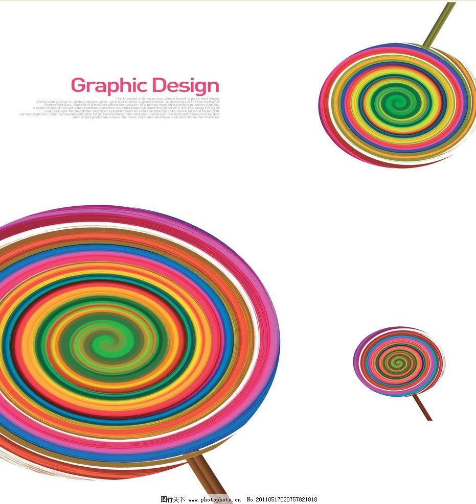 棒棒糖 字母 移门 移门图案 圆 旋转 动感 彩色 底纹边框 设计 72dpi