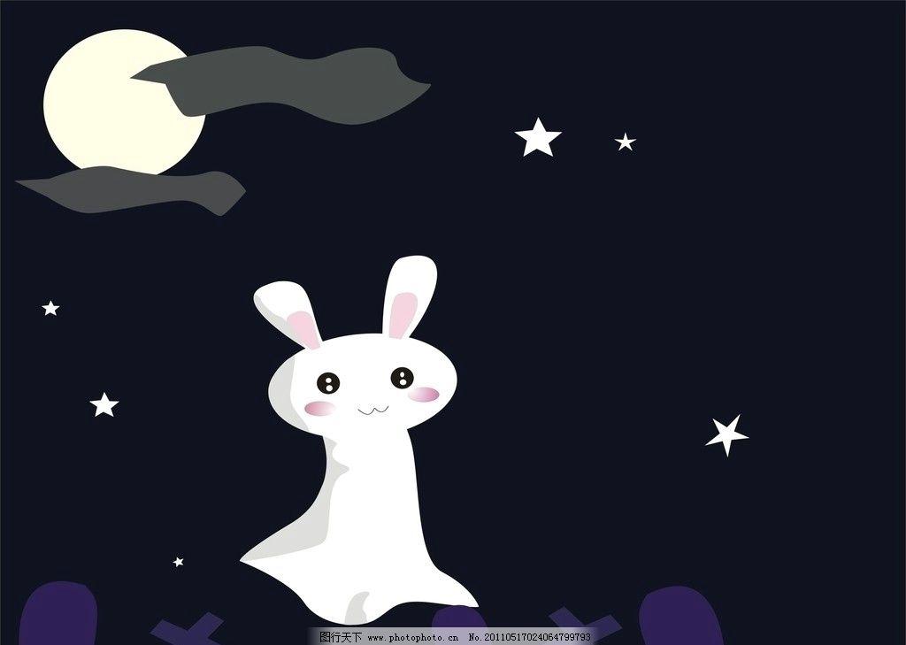 夜空 小兔子 月亮 自然风景 自然景观 矢量 cdr