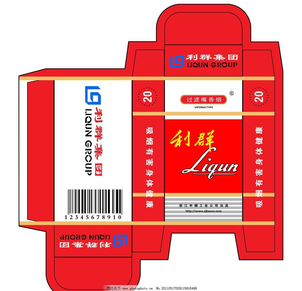 利群香烟包装盒设计 利群 中华 香烟      香烟专柜 便利店 生活百科