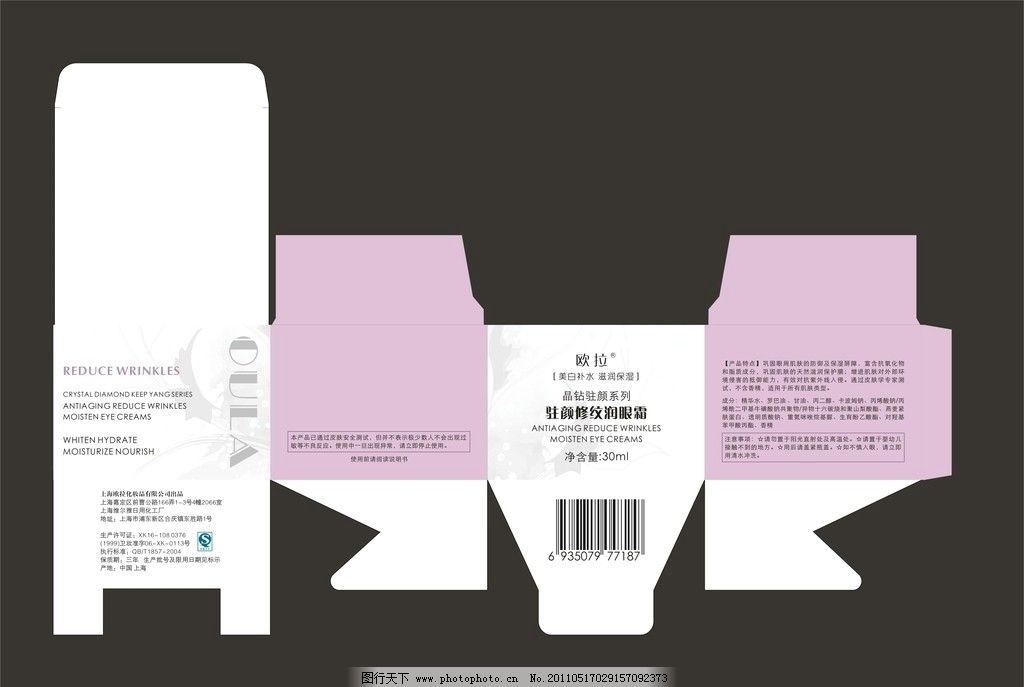 化妆品包装展开图 化妆品包装 化妆品 包装 设计 包装设计 矢量图图片