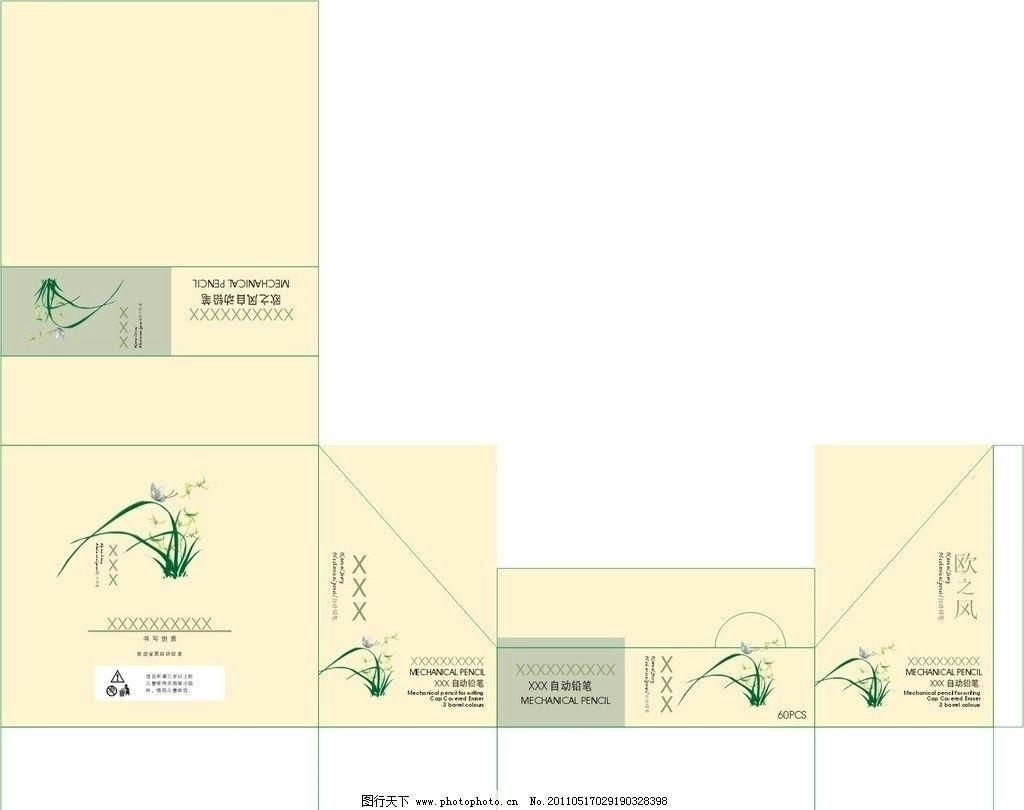 自动铅笔盒 包装设计 包装 铅笔 笔盒 盒子 兰花 广告设计 矢量 cdr
