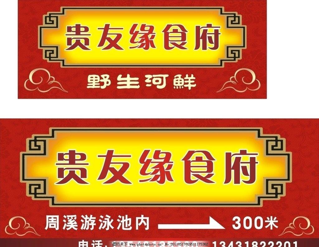 贵友缘食府 边框 深红色背景添加花纹填充 祥云 路标指示等 广告设计